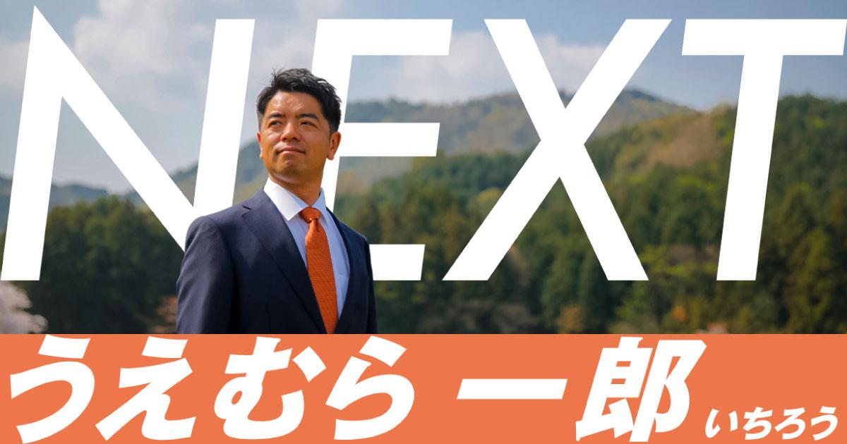 うえむら一郎 オフィシャルサイト (上村一郎)
